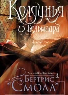 Обложка книги  - Колдунья из Бельмаира