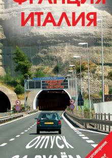 Обложка книги  - Франция, Италия, Монако, Сан-Марино. Отпуск за рулем. Путеводитель