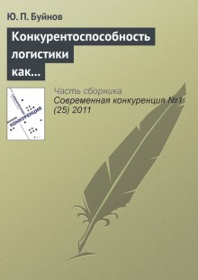 Обложка книги  - Конкурентоспособность логистики как индикатор развития экономики