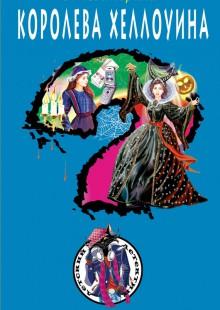 Обложка книги  - Королева Хеллоуина