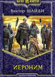 Обложка книги  - Иероним