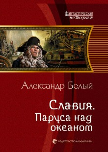 Обложка книги  - Славия. Паруса над океаном