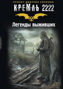 Обложка книги  - Кремль 2222. Легенды выживших (сборник)