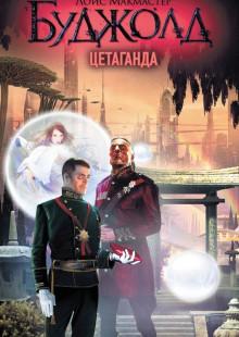 Обложка книги  - Цетаганда