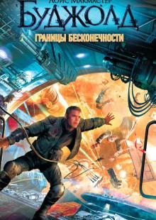 Обложка книги  - Границы бесконечности