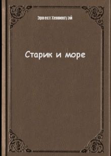 Обложка книги  - Старик и море
