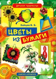 Обложка книги  - Цветы из бумаги