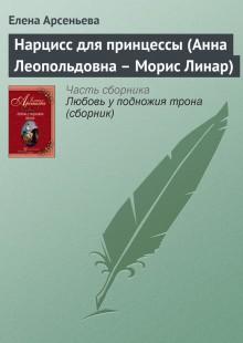 Обложка книги  - Нарцисс для принцессы (Анна Леопольдовна – Морис Линар)