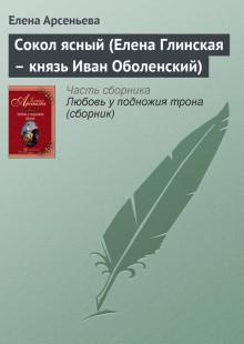 Обложка книги  - Сокол ясный (Елена Глинская – князь Иван Оболенский)