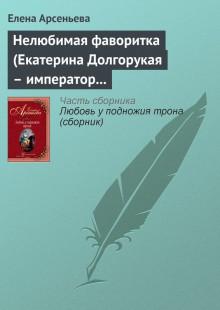 Обложка книги  - Нелюбимая фаворитка (Екатерина Долгорукая – император Петр II)