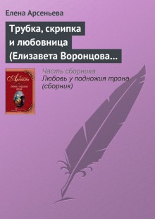 Обложка книги  - Трубка, скрипка и любовница (Елизавета Воронцова – император Петр III)