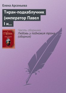Обложка книги  - Тиран-подкаблучник (император Павел I и его фаворитки)