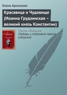 Обложка книги  - Красавица и Чудовище (Иоанна Грудзинская – великий князь Константин)