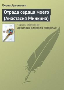 Обложка книги  - Отрада сердца моего (Анастасия Минкина)