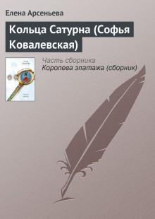 Обложка книги  - Кольца Сатурна (Софья Ковалевская)