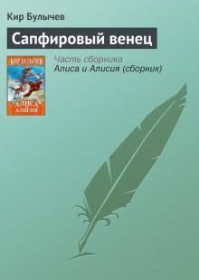 Обложка книги  - Сапфировый венец