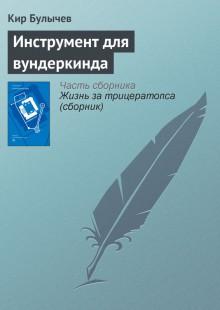 Обложка книги  - Инструмент для вундеркинда
