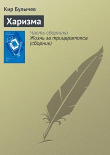 Обложка книги  - Харизма