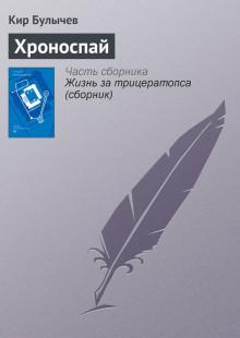 Обложка книги  - Хроноспай