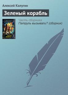 Обложка книги  - Зеленый корабль