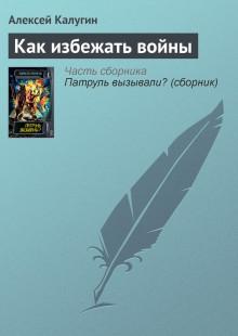 Обложка книги  - Как избежать войны