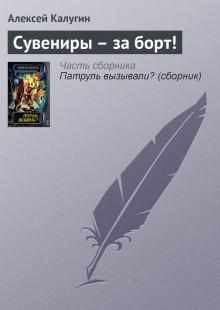 Обложка книги  - Сувениры – за борт!