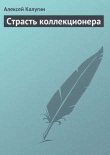 Обложка книги  - Страсть коллекционера