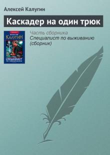 Обложка книги  - Каскадер на один трюк