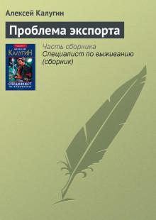 Обложка книги  - Проблема экспорта