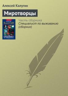 Обложка книги  - Миротворцы