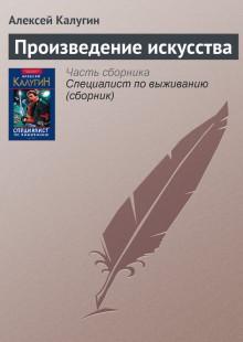Обложка книги  - Произведение искусства
