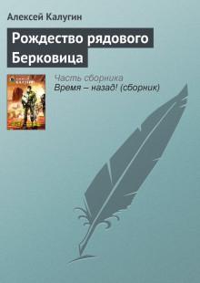 Обложка книги  - Рождество рядового Берковица
