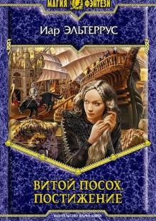 Обложка книги  - Витой Посох. Постижение