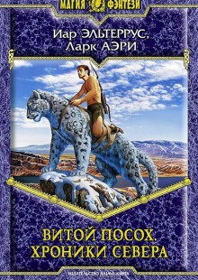 Обложка книги  - Витой Посох. Хроники Севера