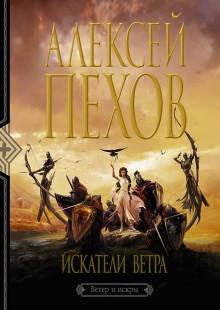 Обложка книги  - Искатели ветра