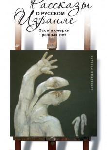 Обложка книги  - Рассказы о русском Израиле: Эссе и очерки разных лет