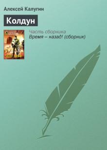 Обложка книги  - Колдун