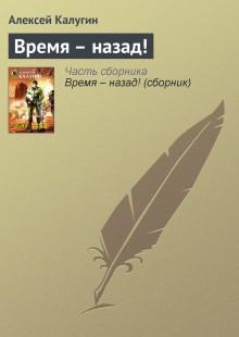Обложка книги  - Время – назад!