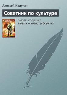 Обложка книги  - Советник по культуре