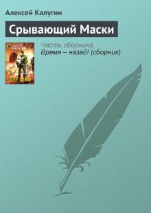 Обложка книги  - Срывающий Маски