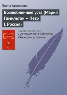 Обложка книги  - Возлюбленные уста (Мария Гамильтон – Петр I. Россия)