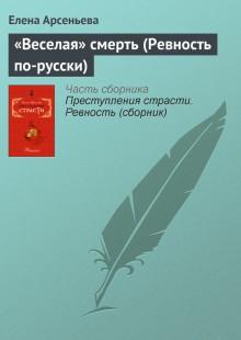 Обложка книги  - «Веселая» смерть (Ревность по-русски)