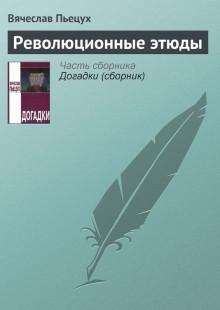 Обложка книги  - Революционные этюды