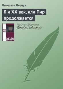 Обложка книги  - Я и ХХ век, или Пир продолжается