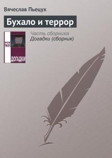 Обложка книги  - Бухало и террор