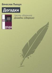 Обложка книги  - Догадки