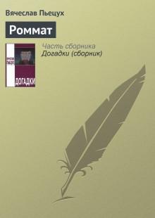 Обложка книги  - Роммат