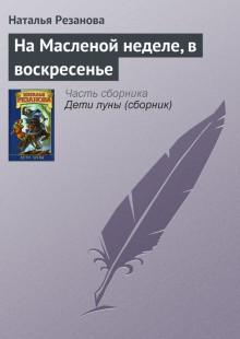 Обложка книги  - На Масленой неделе, в воскресенье