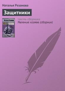 Обложка книги  - Защитники