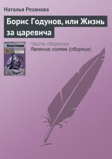 Обложка книги  - Борис Годунов, или Жизнь за царевича